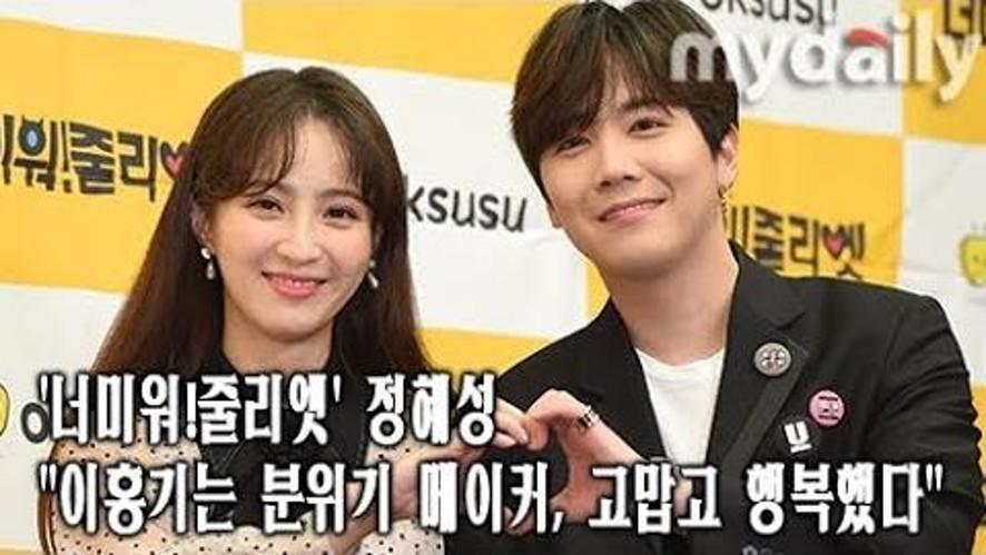 <너 미워 줄리엣> '이홍기'는 분위기메이커 (Lee Hong Ki-Jung Hye Sung)