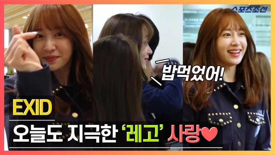 EXID, 공항에서도 지극한 '레고' 사랑♥