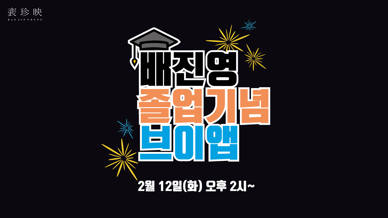 배진영 졸업기념 브이앱