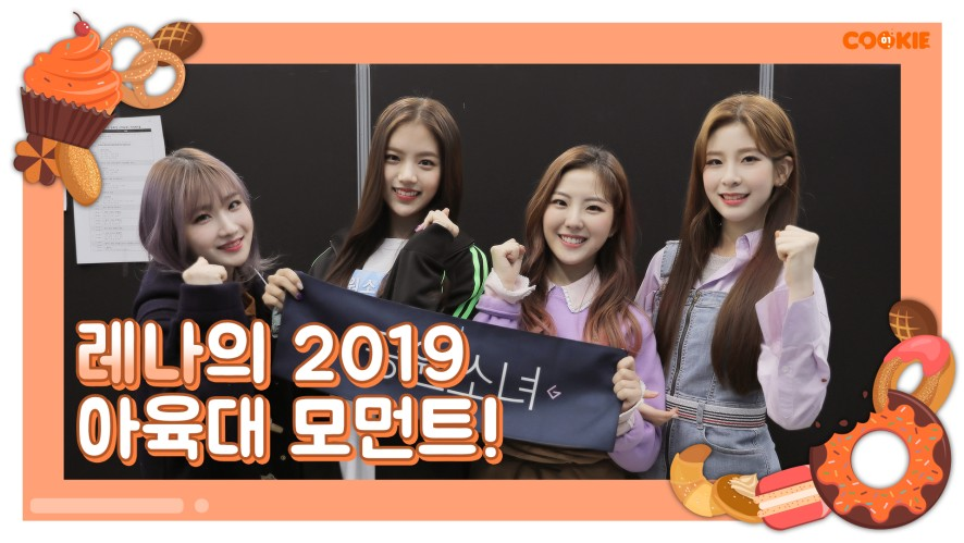 [GWSN 01COOKIE] Lena's ISAC 2019 moment!