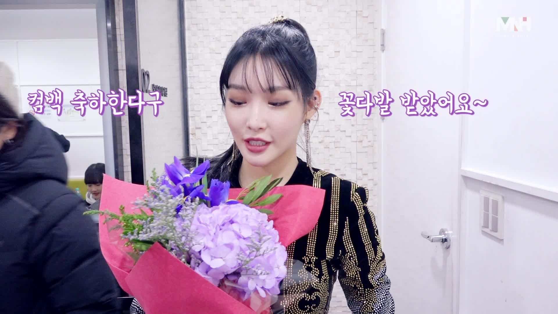 """[청하의 대기실] """"벌써 12시"""" 컴백주 음악방송 비하인드"""