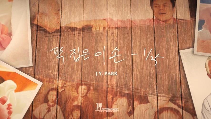 "J.Y. Park(박진영) ""꽉 잡은 이 손(This small hand)"" M/V"