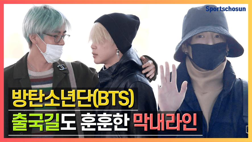 방탄소년단(BTS), 설레는 '그래미 어워즈' 출국길