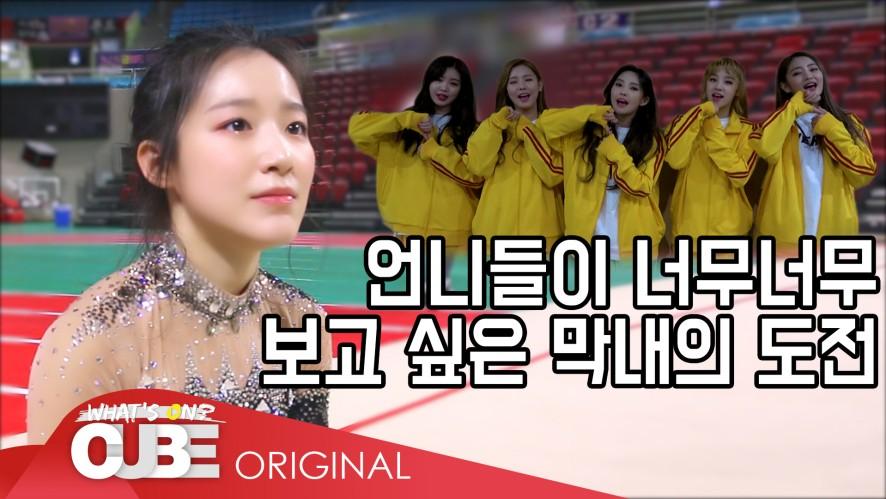 (여자)아이들 - I-TALK #24 : 2019 설특집 아육대 슈화 리듬체조 비하인드