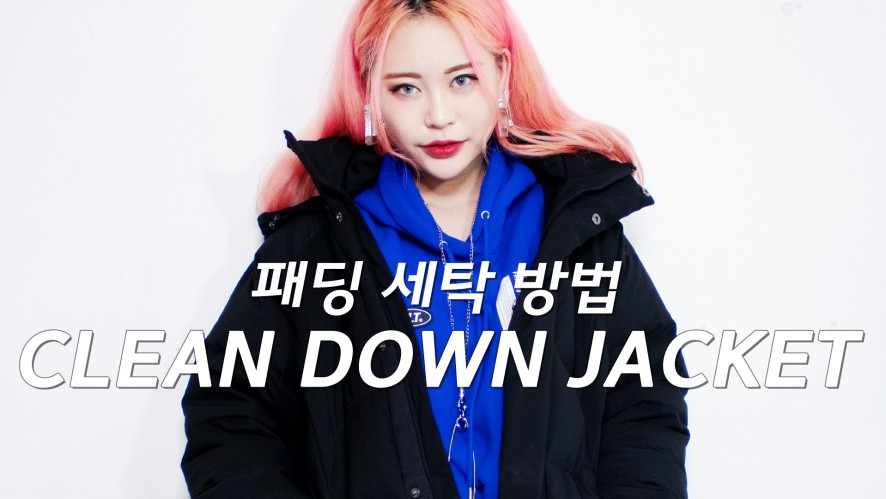 EUNBI✟ How to clean down jacket at home 패딩 세탁 방법