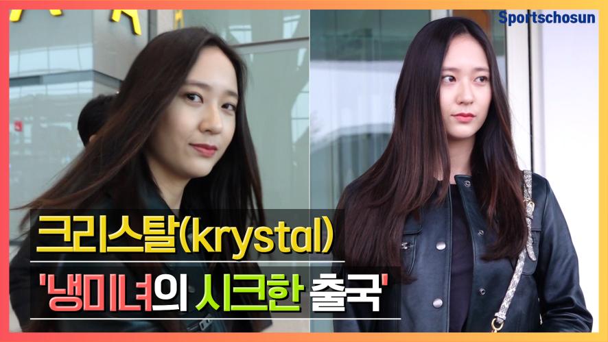 크리스탈(krystal), 시크한 매력 뽐내며 출국