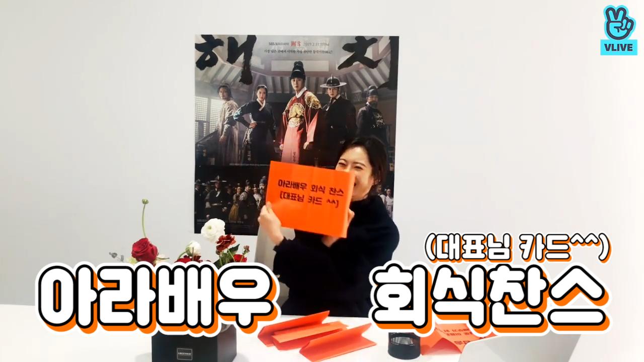 [고아라] 열심히 일한 아라배우! (대표님 카드로) 먹어라💕 (Ara's V before first broadcast)