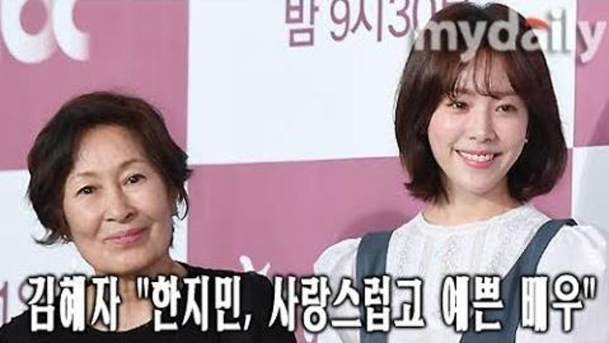 <눈이 부시게> 사랑스럽고 예쁜 배우 '한지민' (Han Ji Min)