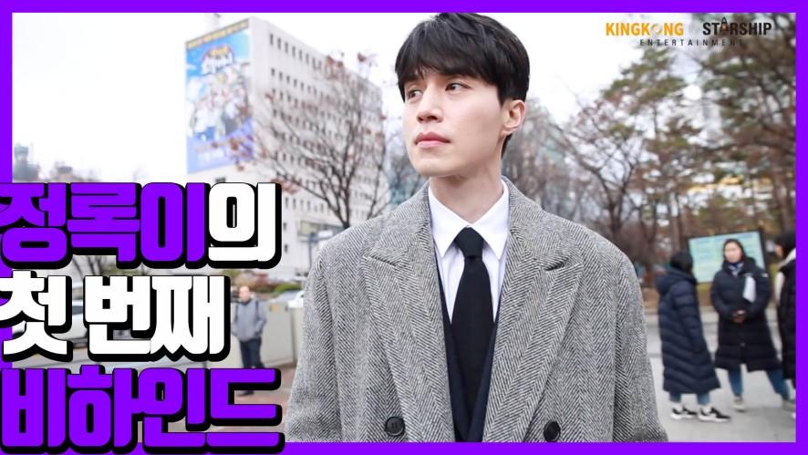 [배우 이동욱] 흔한 변호사(?)의 직장생활 1일차