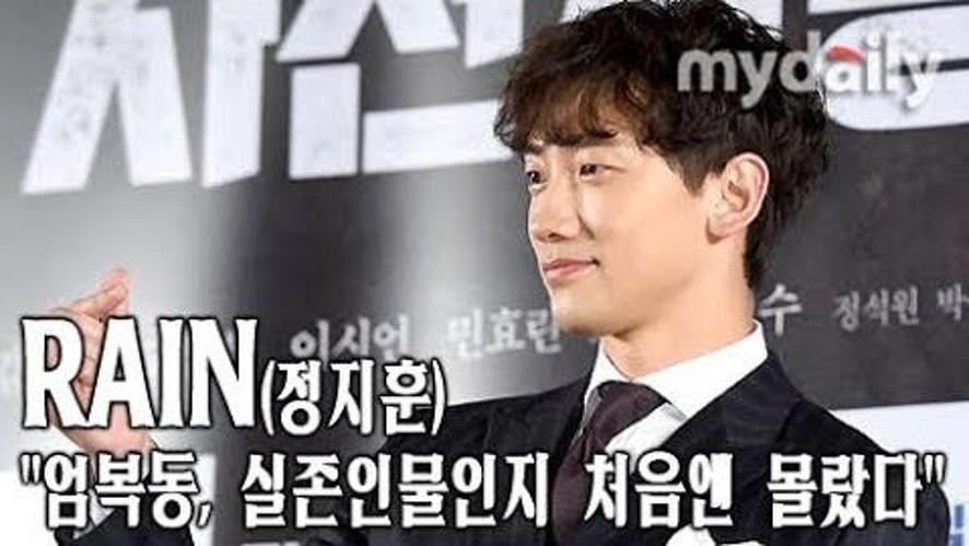 <자전차왕 엄복동> '엄복동'이 실존인물..? (Rain)