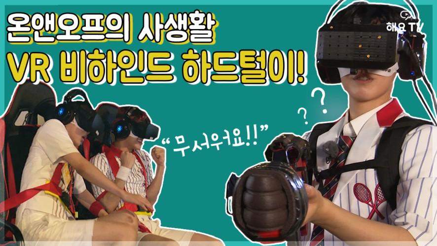 [해요TV] 온앤오프의 사생활 VR 비하인드 하드털이! | ONF's VR GAME Behind Cut @해요TV
