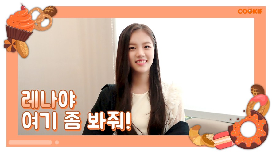 [GWSN 01COOKIE] Look at me please, Lena!