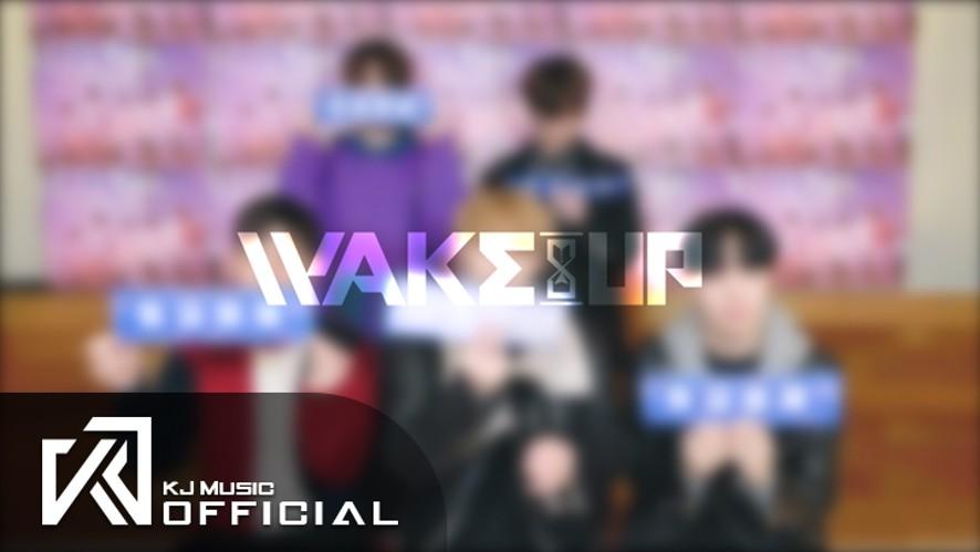 일급비밀 (TST) - WAKE UP 응원법