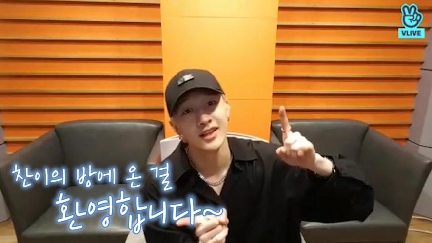 [Stray Kids] 일요일 찬이의 방은 프레젠트 선물인 느낌💝 (Bang Chan talking about 'Mixtape#1')