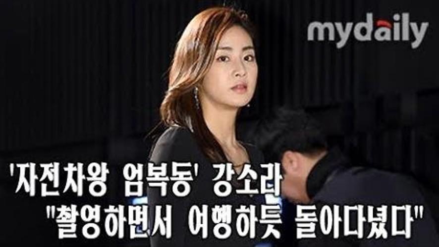 <자전차왕 엄복동> 촬영은 trip 촬영은 여행♬ (Kang So ra)