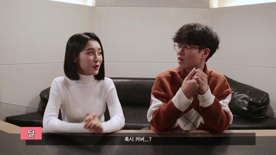 🆕 달(S.I.S) X 진성 Interview Clip