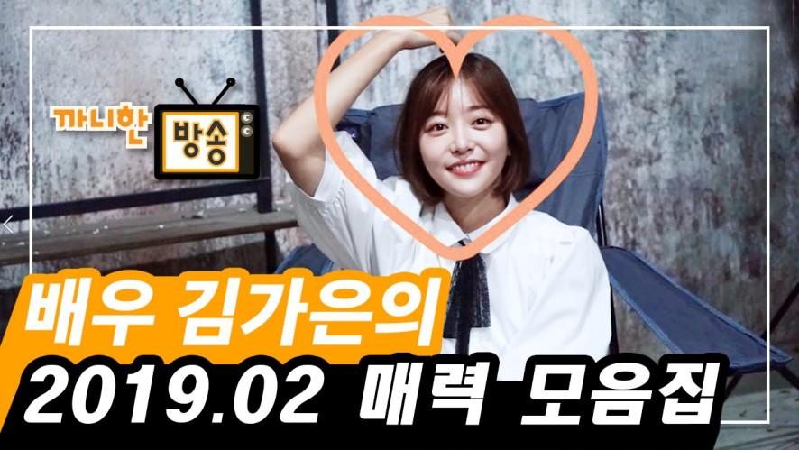 [뽀빠이엔터TV] 배우 김가은 매력 담은 까니한 방송