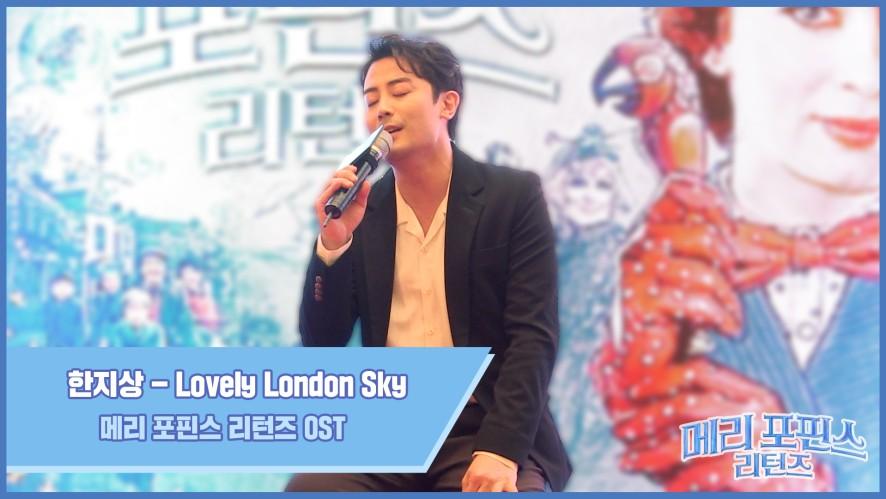 [직캠] 한지상(HanJiSang) '메리포핀스리턴즈 - Lovely London Sky'