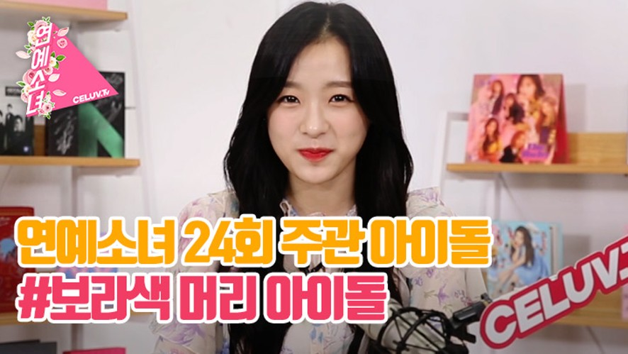 [ENG SUB/연예소녀] EP24. 주관아이돌 - 보라색 머리 아이돌 (Celuv.TV)
