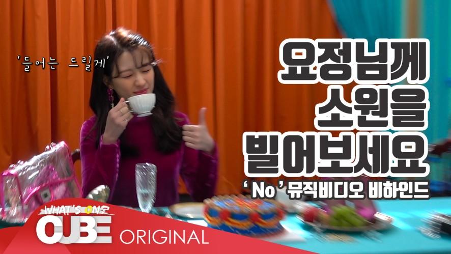 CLC - 칯트키 #49 ('No' M/V 촬영 비하인드 PART 1)