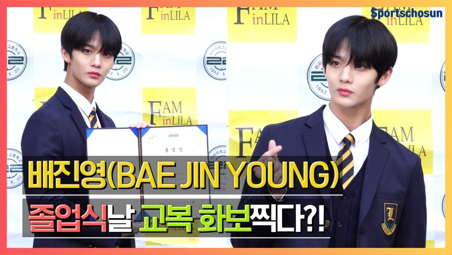 배진영(BAE JIN YOUNG) '졸업식에서도 비주얼 폭발'