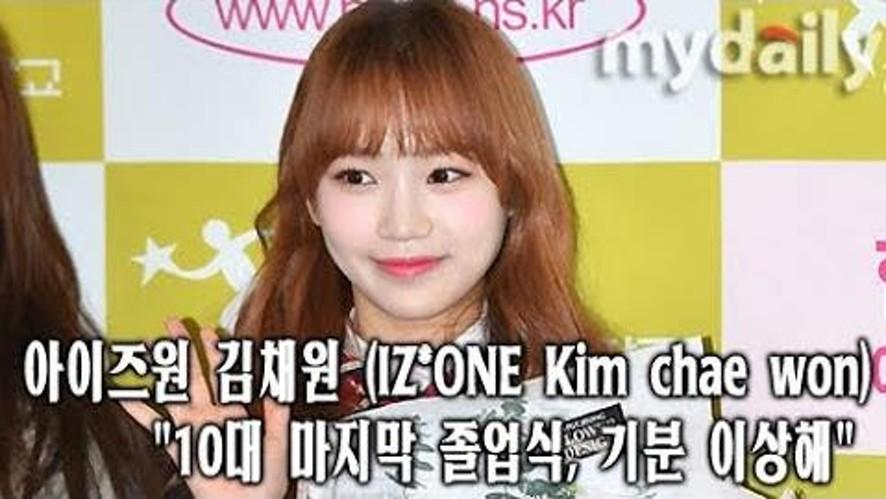 [아이즈원:IZ*ONE KIM CHAE WON] 쌈무도 졸업신고 완료!