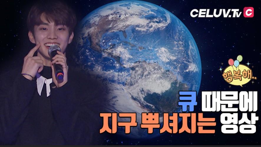 [I'm Celuv] 공개방송 더보이즈, 큐의 지구 뿌수는 귀여움 모음.zip (Celuv.TV)