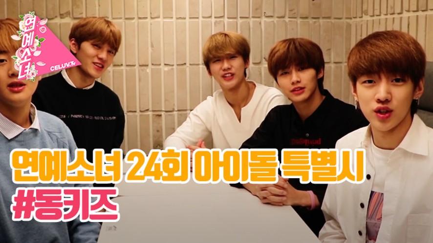 [ENG SUB/연예소녀] EP24. 아이돌 특별시 - 동키즈 (Celuv.TV)