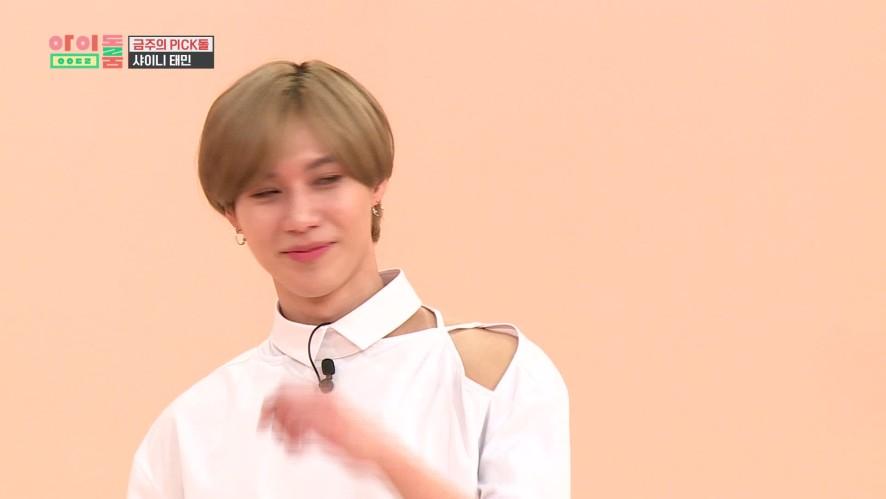 아이돌룸(IDOL ROOM) 38회 태민CAM - PICK돌의 탄생!★ Taemin's cam : The birth of Pickdol