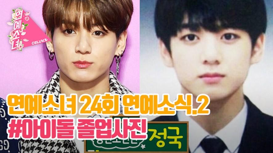 [ENG SUB/연예소녀] EP24. 소녀의 연예소식2 - 아이돌 졸업사진 (Celuv.TV)