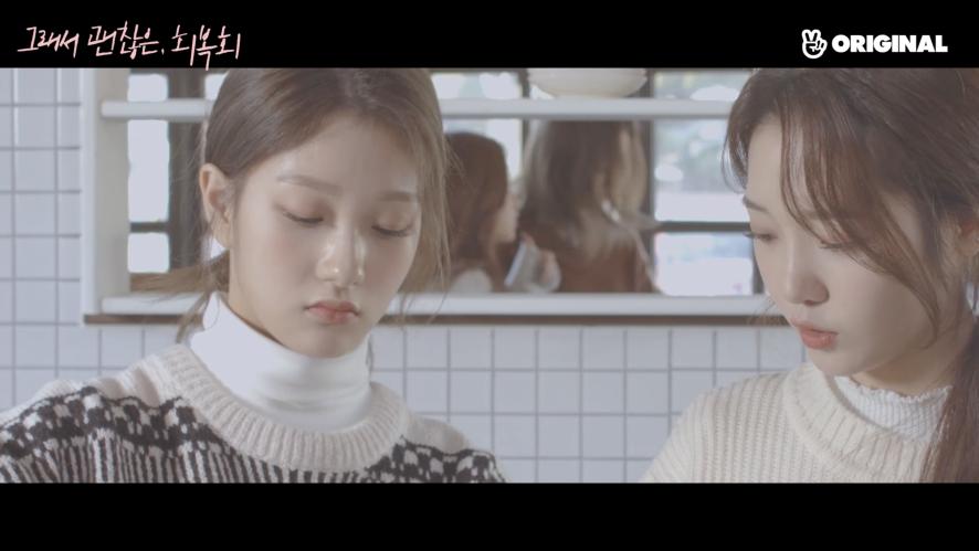 [그래서 괜찮은, 회복회](WE SEE WINTER) - EP. 1/2