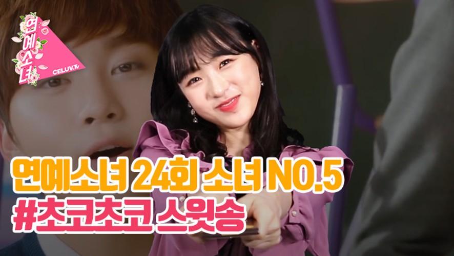 [ENG SUB/연예소녀] EP24. 소녀 NO.5 - 초코초코 스윗송 (Celuv.TV)