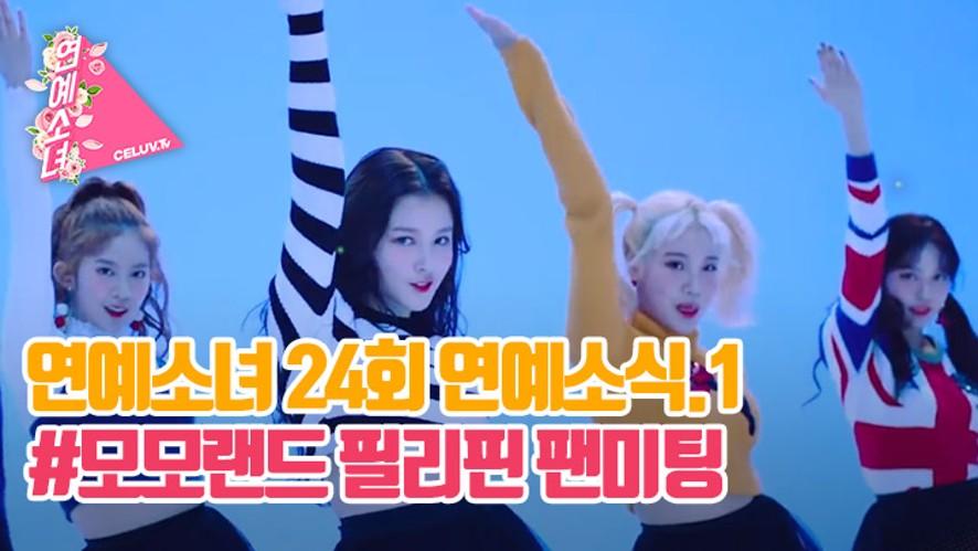 [ENG SUB/연예소녀] EP24. 소녀의 연예소식1 - 모모랜드 필리핀 팬미팅 (Celuv.TV)