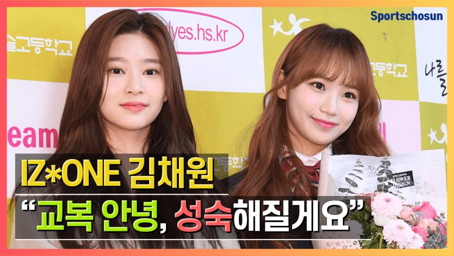 아이즈원 김채원(IZ*ONE Kim Chae Won), 민주 응원에 행복한 졸업!