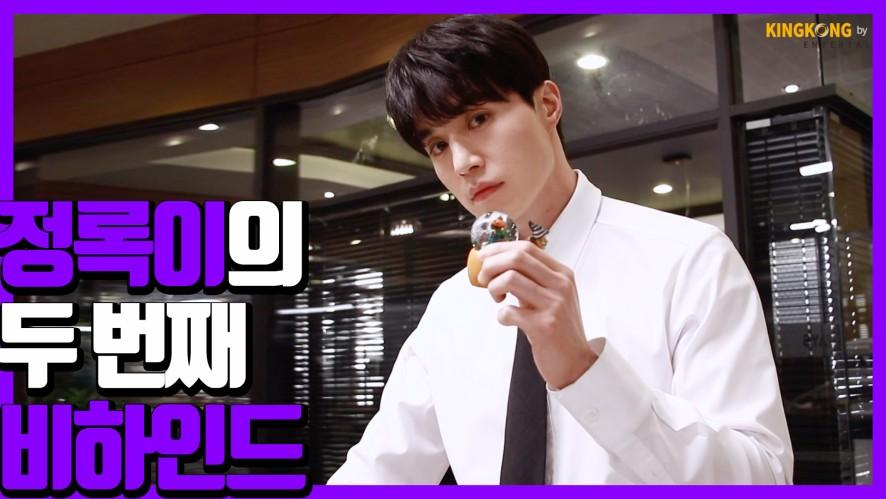 [배우 이동욱] 세트장 댕댕이 주의보 (Feat.록트리버)