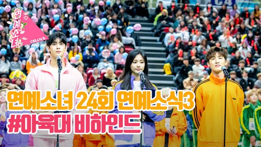 [ENG SUB/연예소녀] EP24. 소녀의 연예소식3 - 아육대 비하인드 (Celuv.TV)