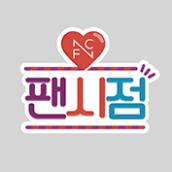 FNC 무한 콘텐츠 스튜디오 <팬시점>
