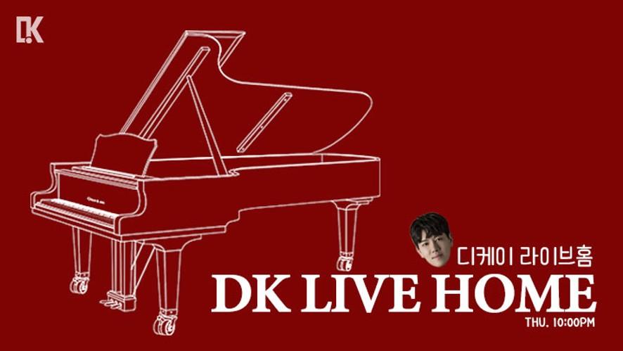 [DK]DK LIVE HOME (디케이 라이브홈)