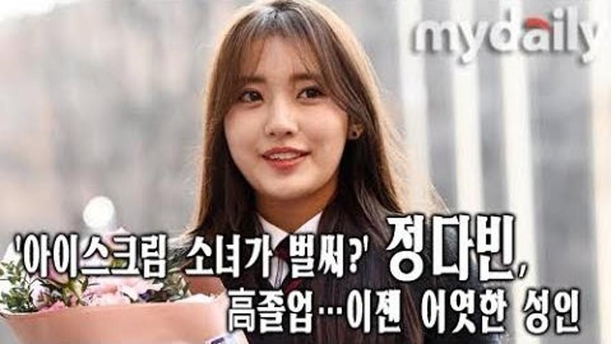 [정다빈:Jung Da bin] '아이스크림 소녀' 高졸업하고 어엿한 성인으로…