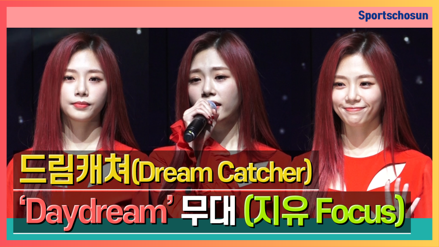 [Special Clip] 드림캐쳐(DREAMCATCHER) 'Daydream' Showcase Stage (지유 Focus)