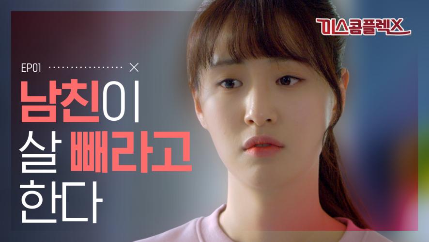 남자친구가  은근히 외모지적한다 [미스콤플렉스] EP01 지윤의 첫번째 이야기
