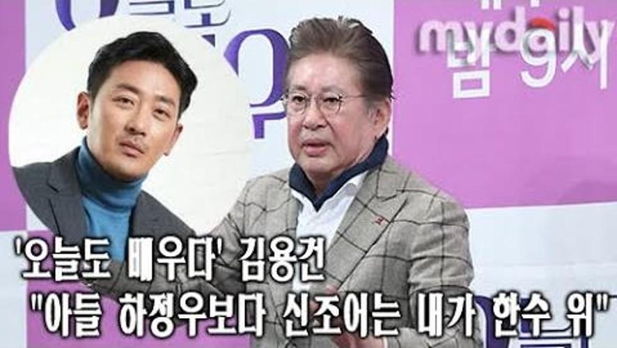"""<오배우> """"아들 '하정우'보다 신조어는 내가 한 수 위!"""" (Kim Yong Gun)"""