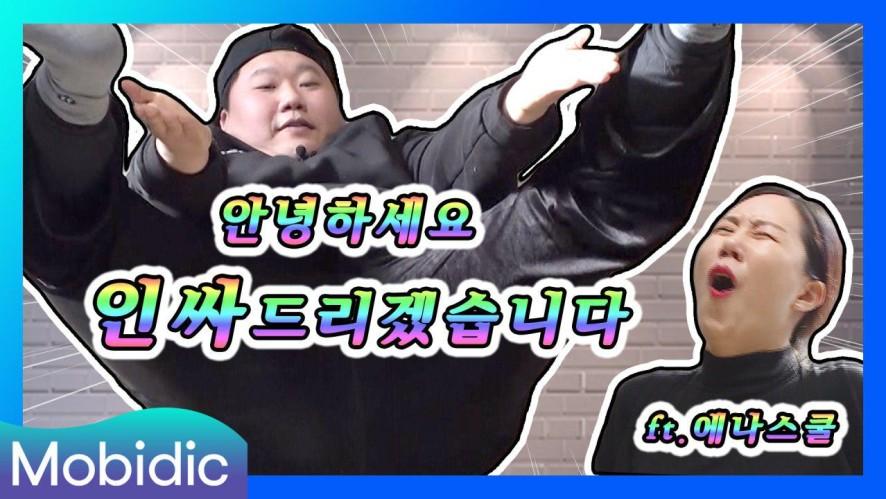 """유튜버 """"에나스쿨"""" 황신영 쓰앵님에게 특별 수업 받고 온 김태원 & 장기영<유아인싸> 8회"""