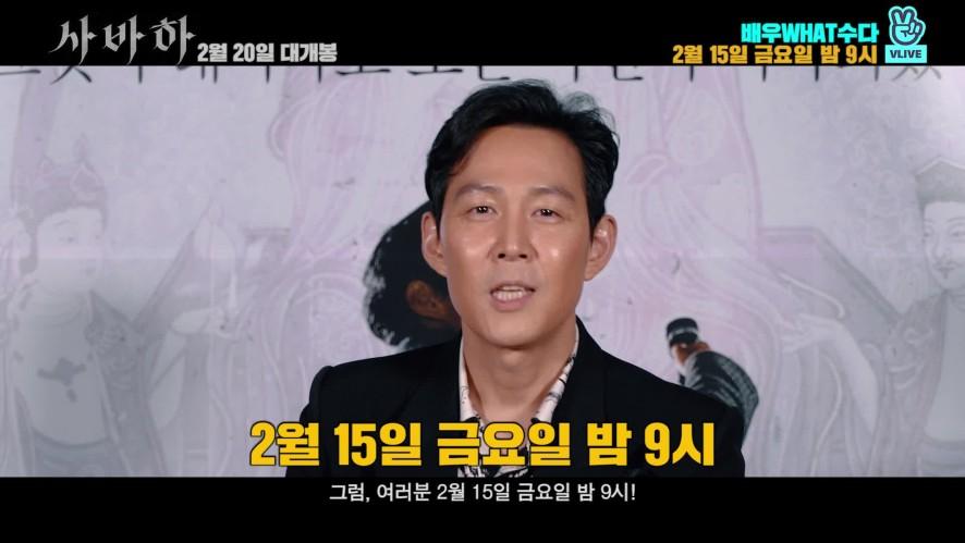(예고) 배우What수다 '이정재'편 (Preview) 'LEE Jung-jae' Actor&Chatter