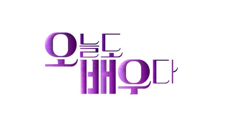 MBN오늘도배우다 제작발표회 Live