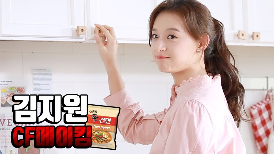 [배우 김지원] 라면 먹방 도저-언! (feat.신라면 건면)