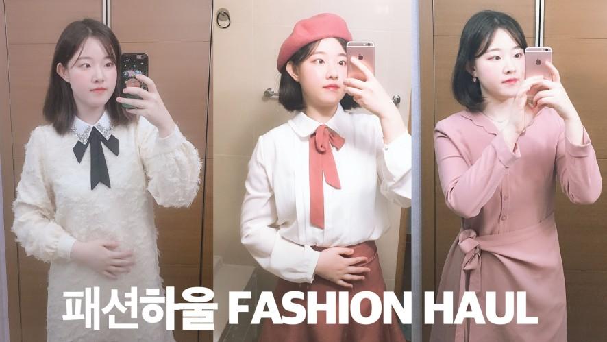 2월 패션하울 Fashion Haul 🎀 발렌타인데이 룩 추천