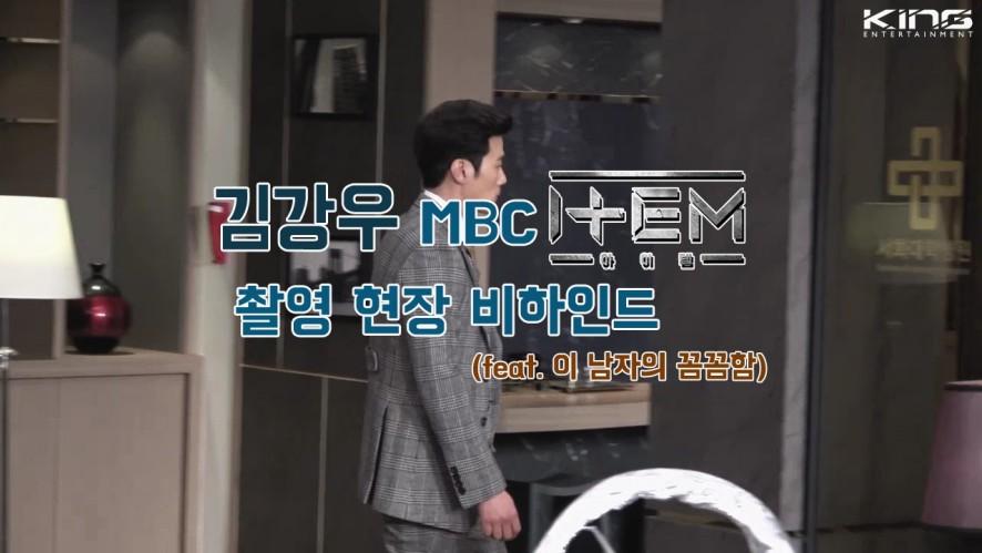 [김강우] <ITEM> 이 남자의 꼼꼼함 (behind film)