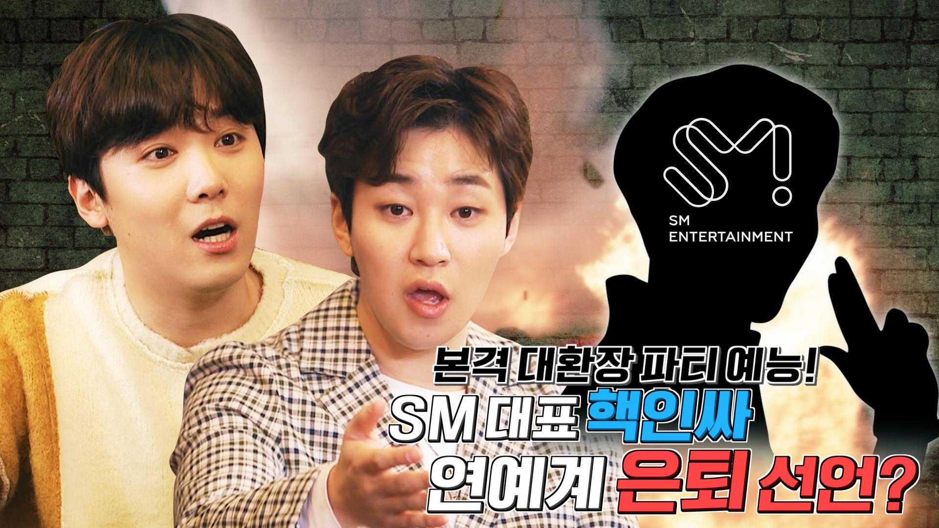 본격 대환장 파티 예능! SM 대표 핵인싸 연예계 은퇴 선언?!