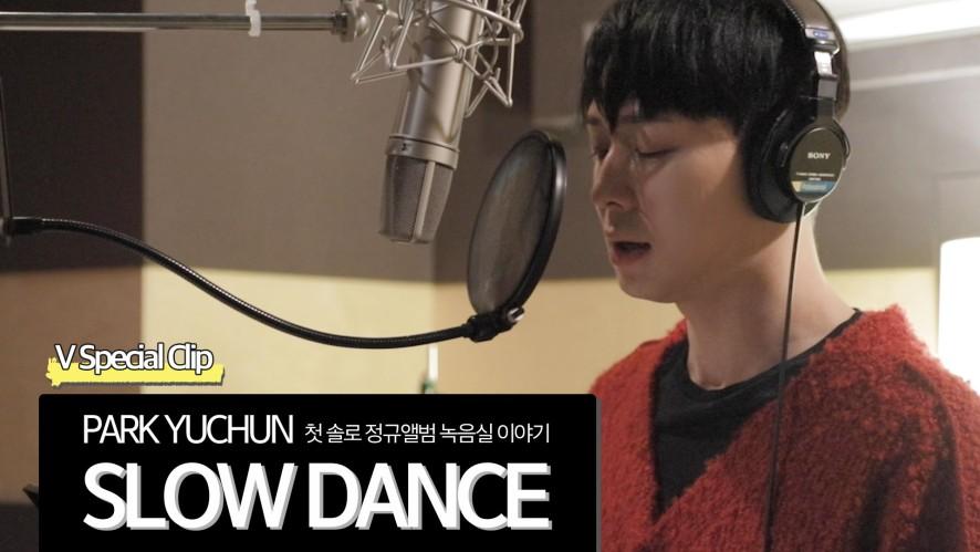 [V 단독공개] 박유천 정규1집 Slow Dance 녹음실 공개!🎶